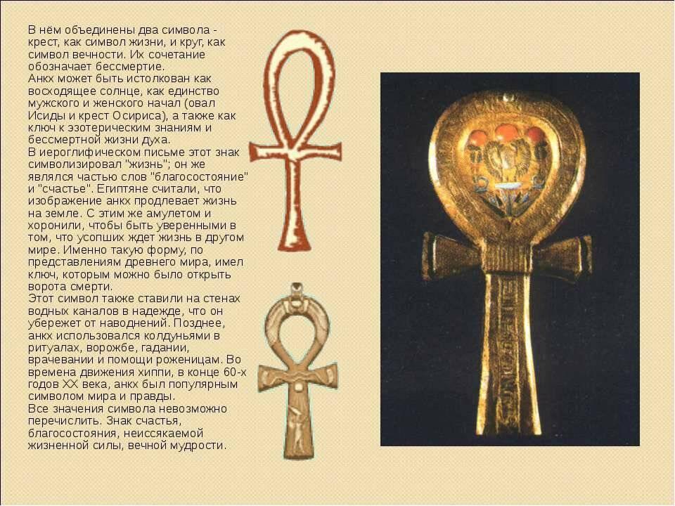 Египетский крест анкх: значение и описание символа (фото и эскизы)