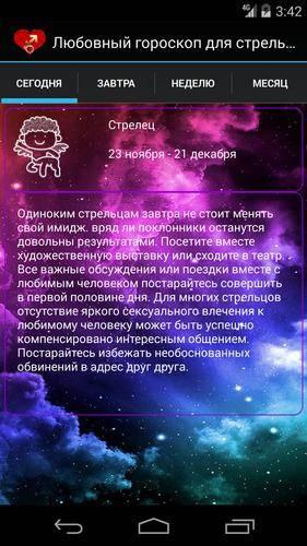 Стрелец – Любовный гороскоп