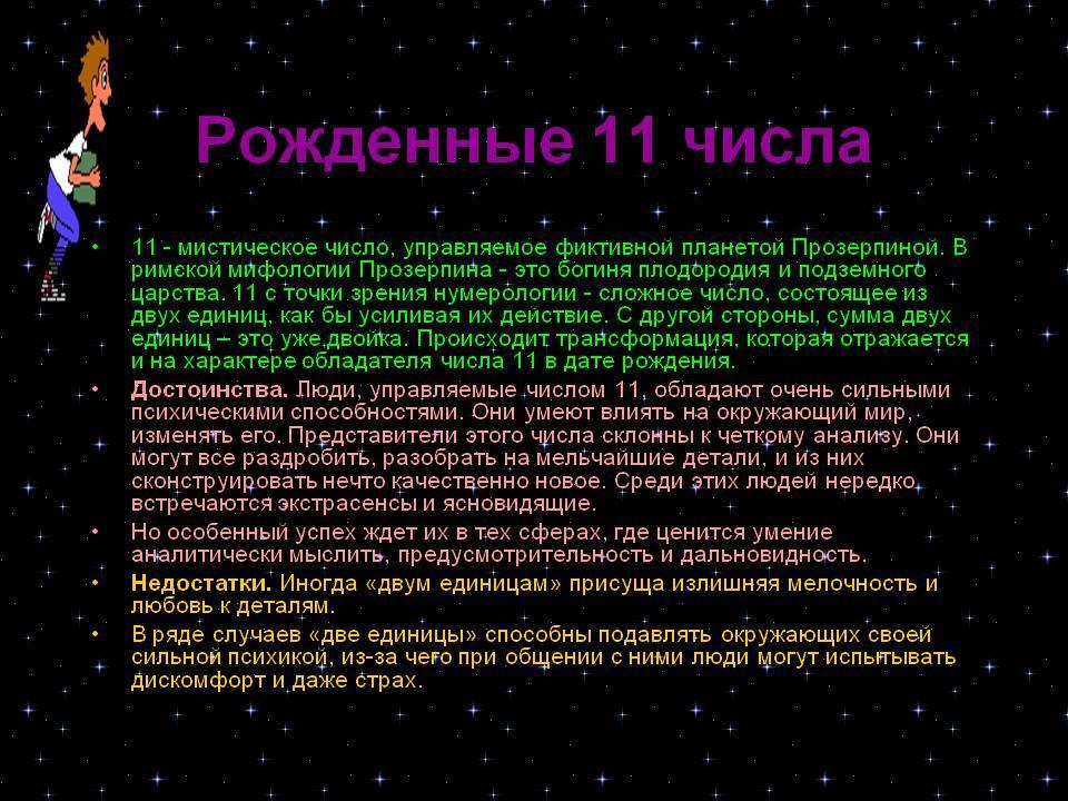 Что означает число 111 в нумерологии: позитивное и негативное значение