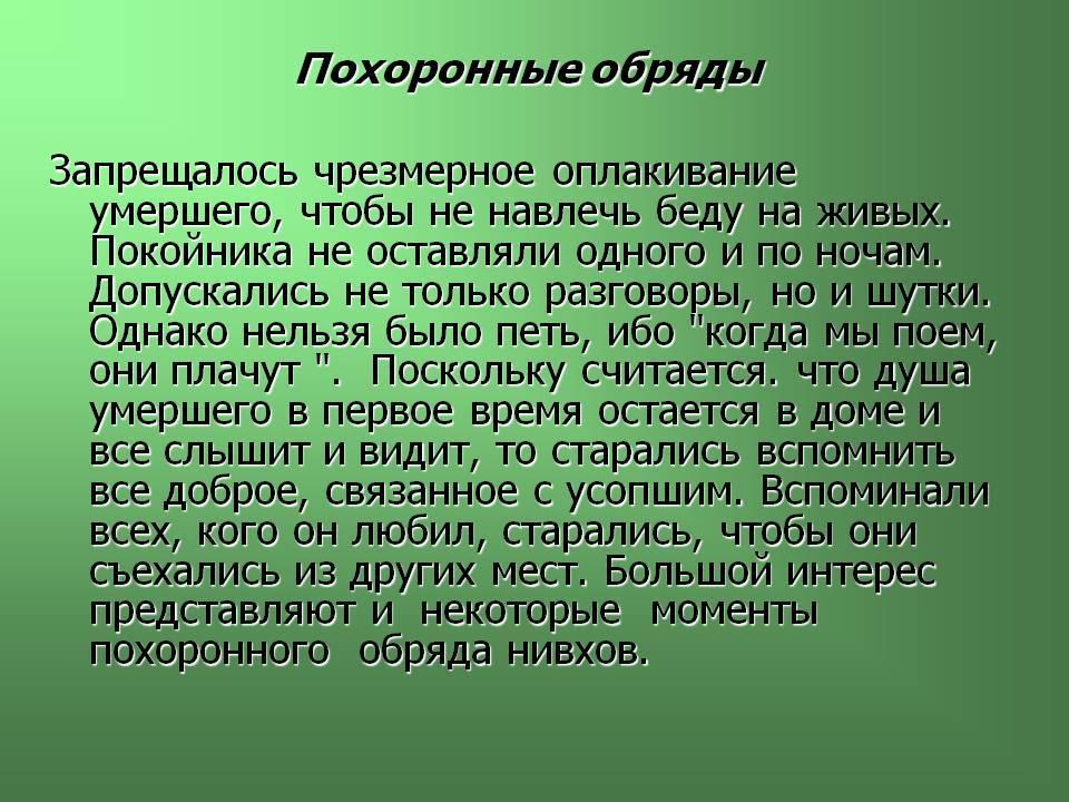 Ритуальные традиции православных христиан