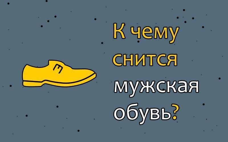 К чему снится обувь в магазине?