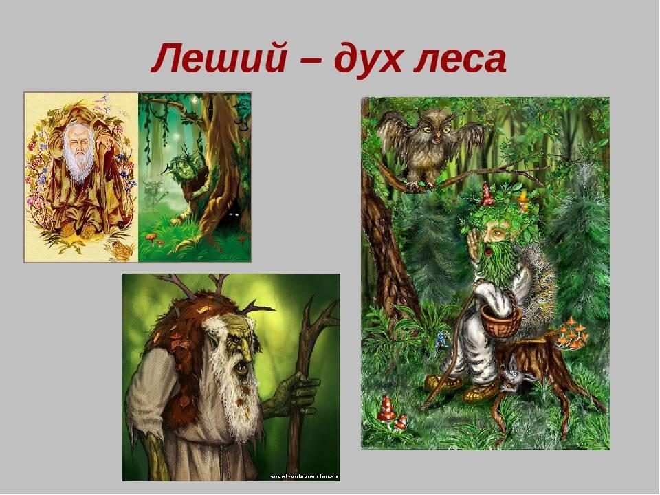 Мифические существа список с картинками