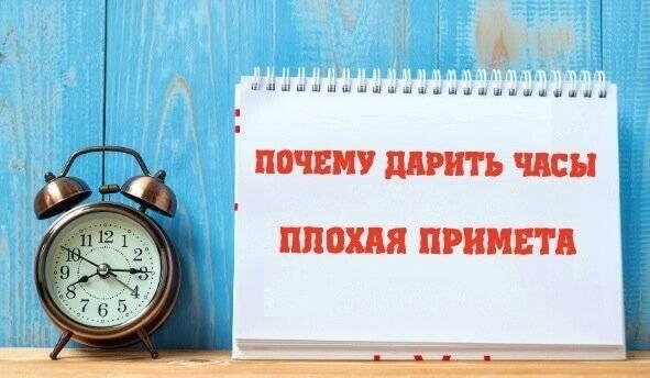 Почему нельзя дарить часы по приметам - можно ли подарить на день рождения
