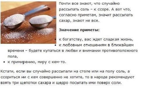 Что будет если рассыпать сахар, примета, к чему, мужчины, женщины, стол, пол
