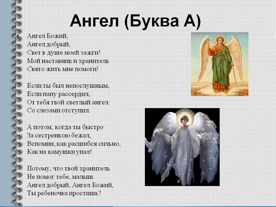 Ваш ангел – хранитель по дате рождения: узнайте его имя, пол, возраст и характер