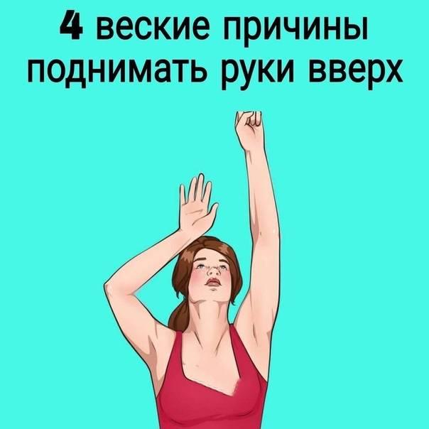 Можно ли поднимать руки выше головы во время беременности: когда нельзя и с чем связано?