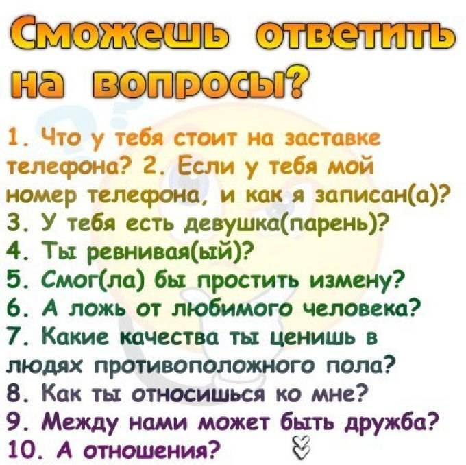 Интересные вопросы парню по переписке для знакомства
