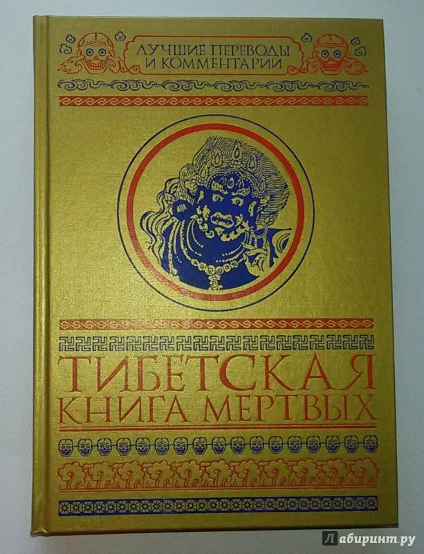 Тибетская книга мертвых – бардо тодол. магия реинкарнации