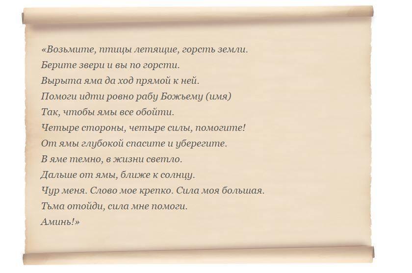 Молитвы от сглаза, зависти, порчи, колдовства: православные христианские, мусульманские дуа