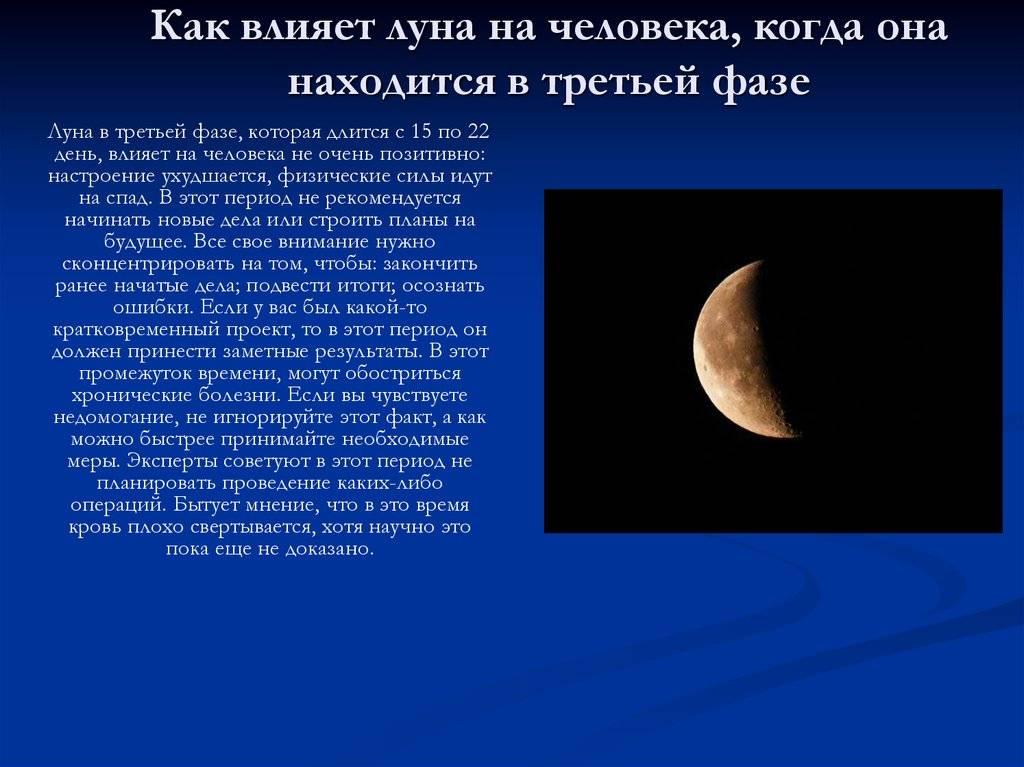 Как фазы луны влияют на нашу жизнь