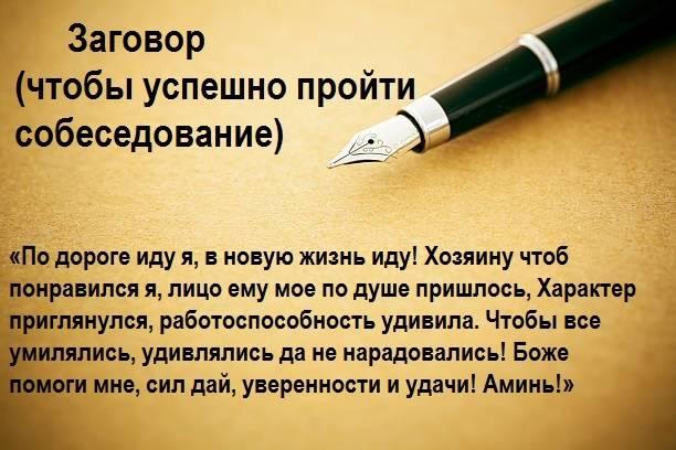 Кому молиться о работе и какими молитвами | православиум