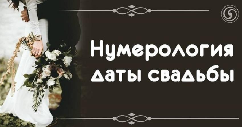 Выбираем счастливый и благоприятный день для свадьбы