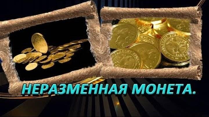 Заговоры на монетку: чтение на деньги и удачу