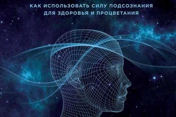 Психология подсознания человека: как оно работает, что составляет и где находится