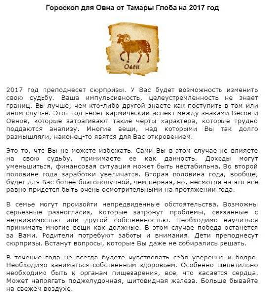 Гороскоп на 2021 год овен