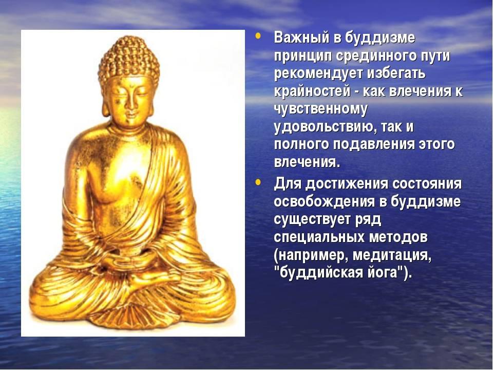 Дзен в буддизме, как его достичь с кем и как практиковать. правильные практики