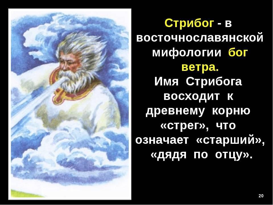 Стрибог — славянский бог ветра и жестокий губитель