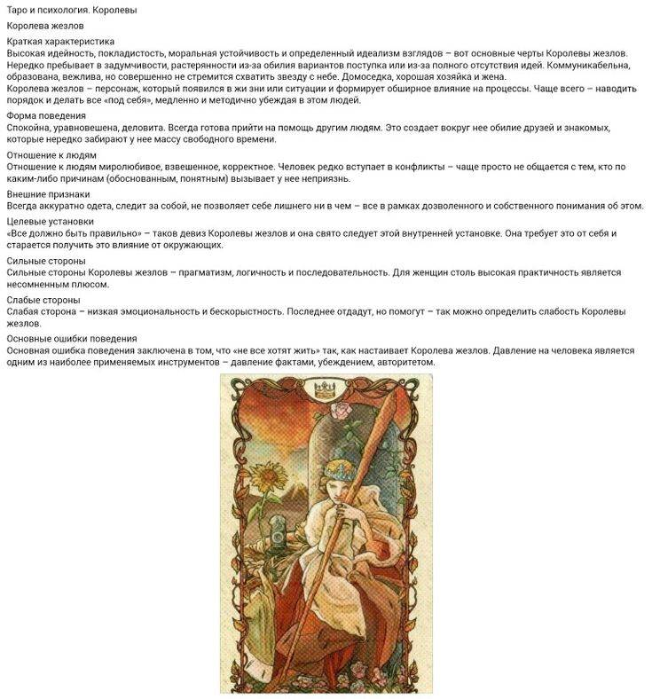 Королева жезлов: значение и описание карты таро | знаки зодиака
