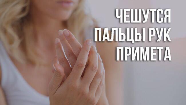К чему чешется правая рука у женщин и мужчин — новости барановичей, бреста, беларуси, мира. intex-press