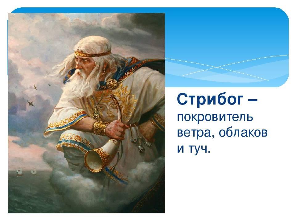 Стрибог – повелитель ветров у древних славян