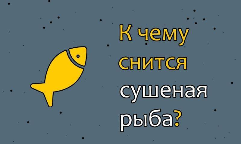 К чему снится рыба? толкование по 31 соннику