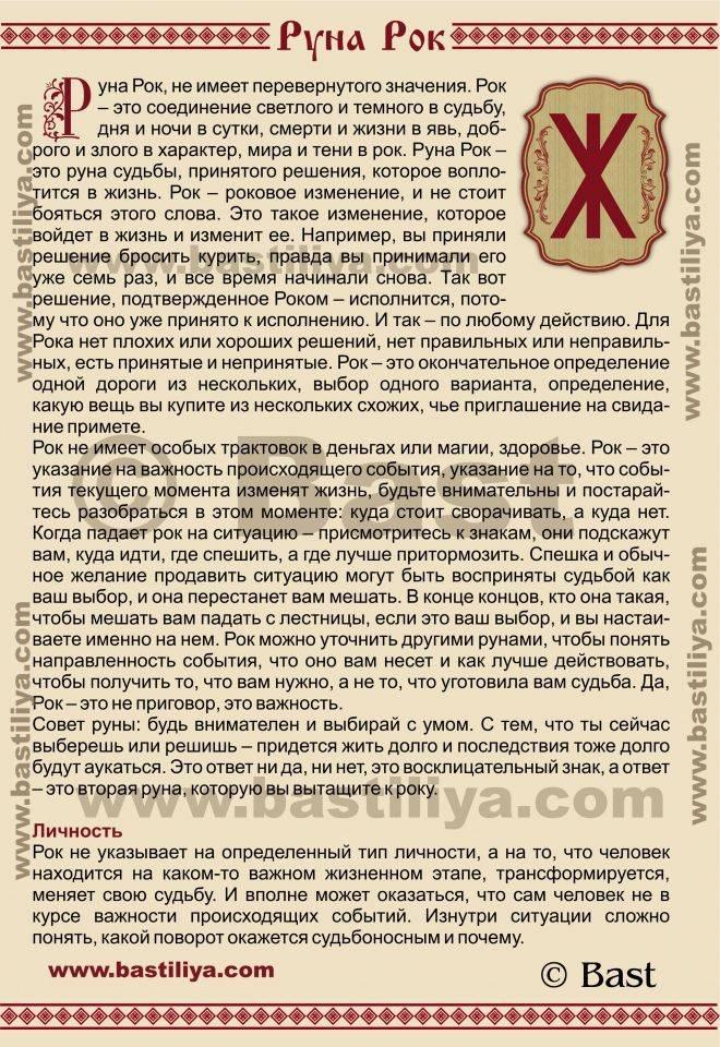 Какие славянские руны являются оберегами, их значение и применение в магии