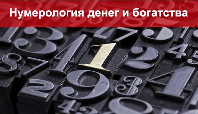 Нумерология богатства: как вычислить счастливое число по дате рождения
