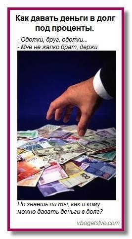Когда лучше отдавать долги, чтобы деньги водились, в какие дни по приметам нельзя возвращать