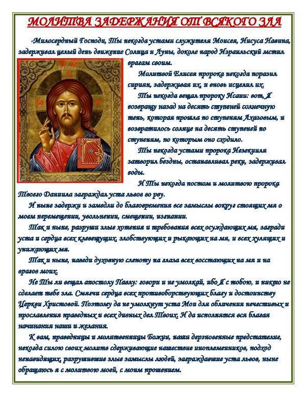 Молитва старца пансофия афонского от нечистой силы