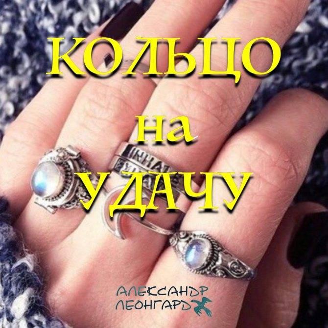 Заговор на кольцо: на удачу, деньги и любовь → все заговоры