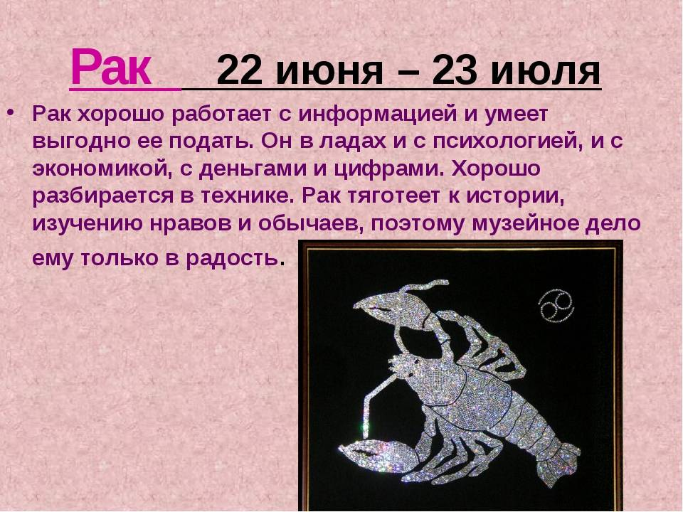 Мужчина-рак: характеристика знака зодиака от а до я