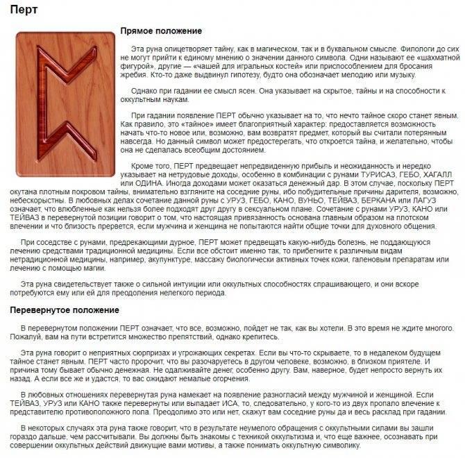 Магическая система знаков — руны. виды, значение каждого, советы по изготовлению и правила ношения