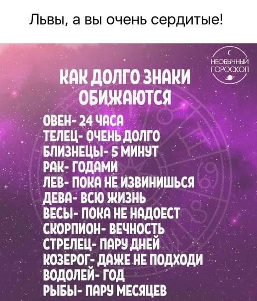 Жестокий гороскоп. самые смешные и неприличные черты знаков зодиака — новости барановичей, бреста, беларуси, мира. intex-press