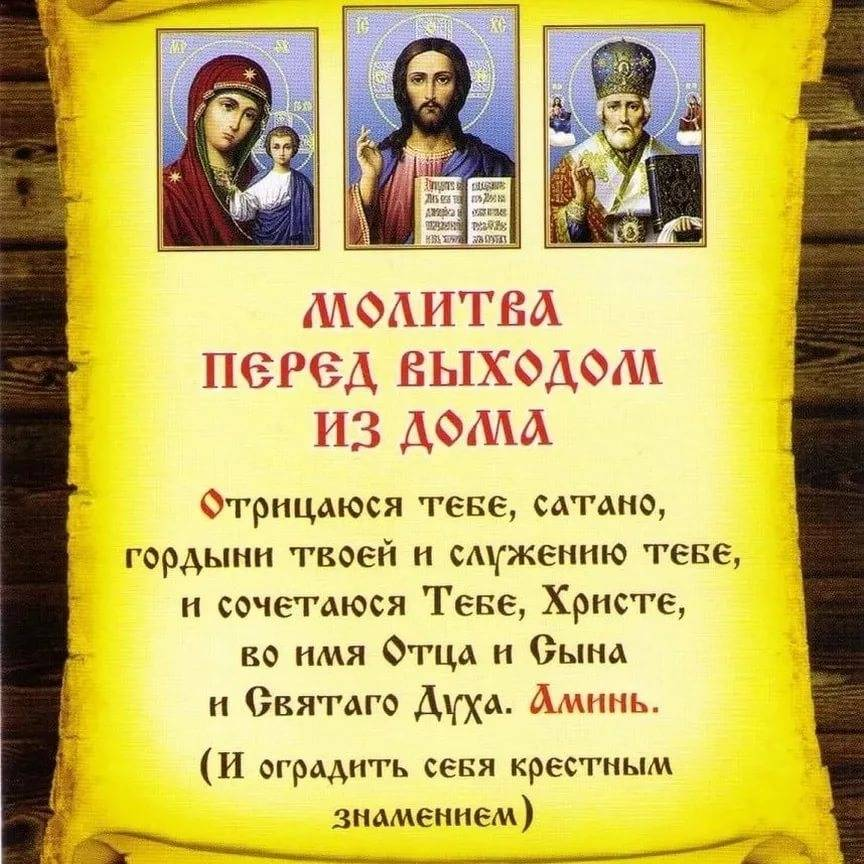 Православная молитва перед выходом из дома - прошение святым на помощь и удачу, правила чтения