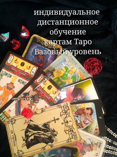 Школы обучения таро: топ-8 лучших школ таро россии