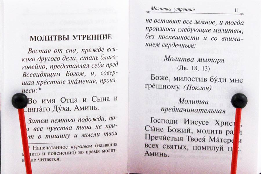 Утренние молитвы на русском языке