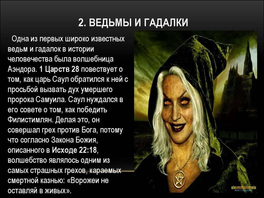 Как узнать ведьму по глазам и не только - страшное чтиво