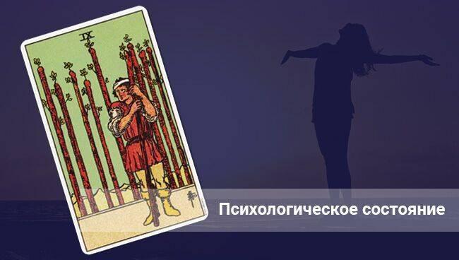 Шестерка жезлов таро: значение в отношениях и любви, сочетании с другими картами, перевернутый аркан