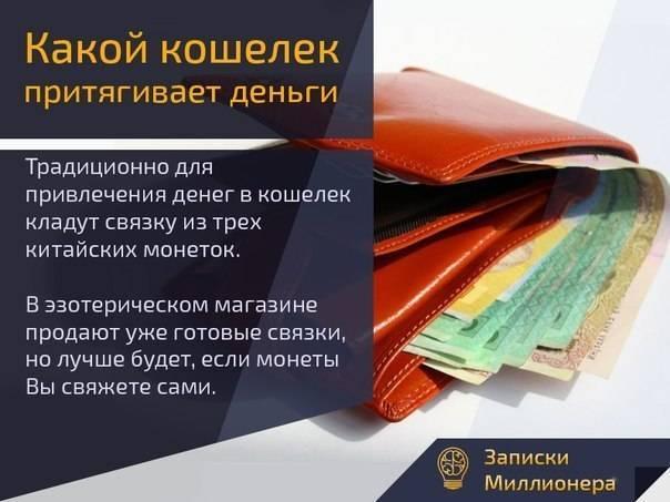 Как привлечь деньги: ритуалы, обряды, практики, амулеты, заговоры