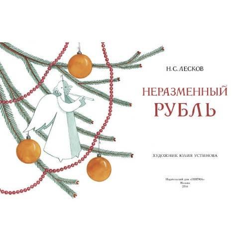 Как сделать неразменный рубль или заговор на неразменную монету