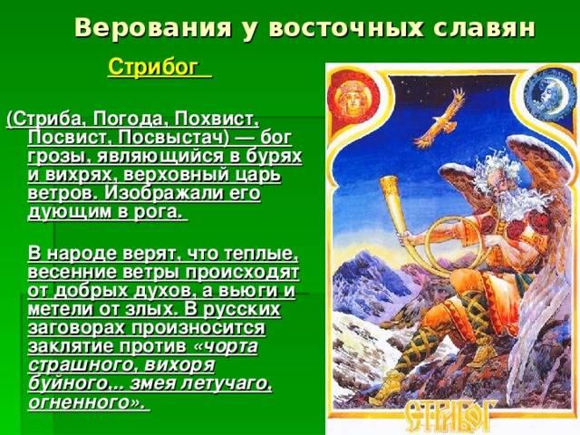 Список славянских божеств - list of slavic deities