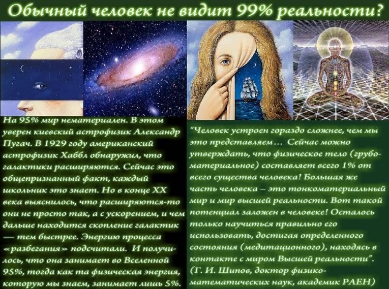 О законах вселенной и их влиянии на нашу жизнь