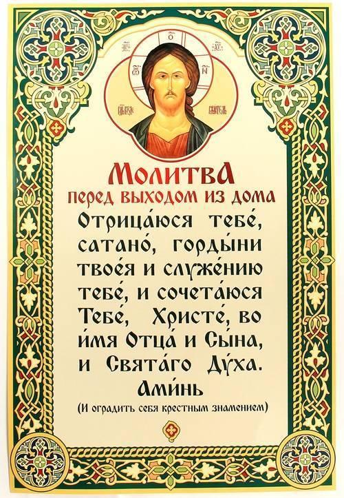 Молитва перед выходом из дома: текст – молитвы и акафисты на spas-icona.ru