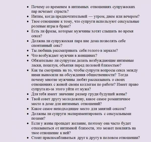 Какие вопросы задать парню, чтобы лучше его узнать   wikilady.ru