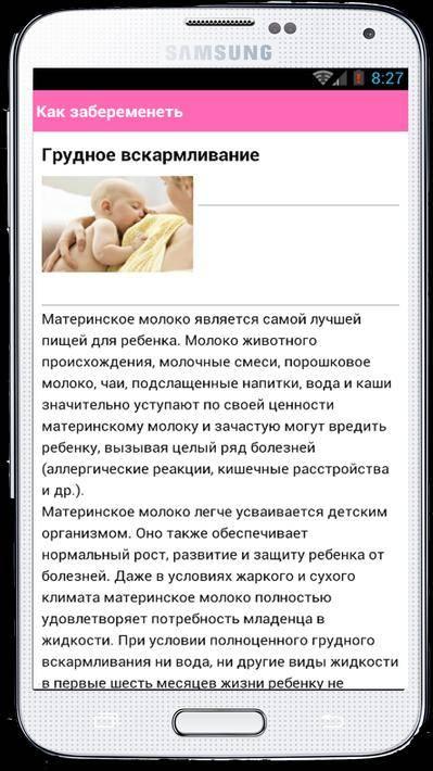 Как быстро зачать ребёнка? эффективные советы от специализированного портала frautest
