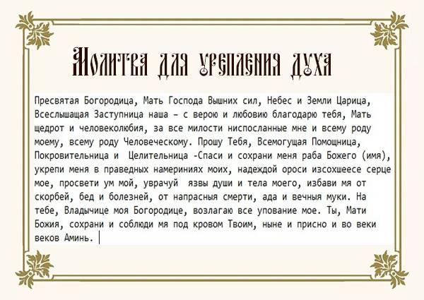 Молитва на возврат энергии: прошение оптинских старцев, текст ирины банных для восстановления сил и прощения