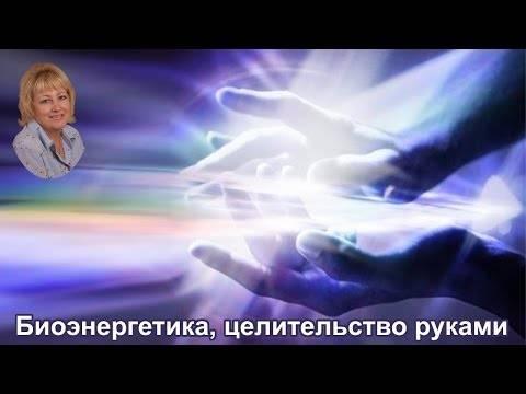 Миссия светлых целителей. статья. биоэнергетика. самопознание.ру