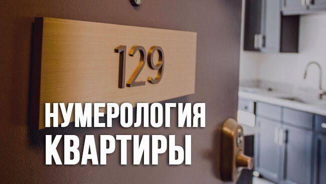 Нумерология дома и квартиры | западная нумерология