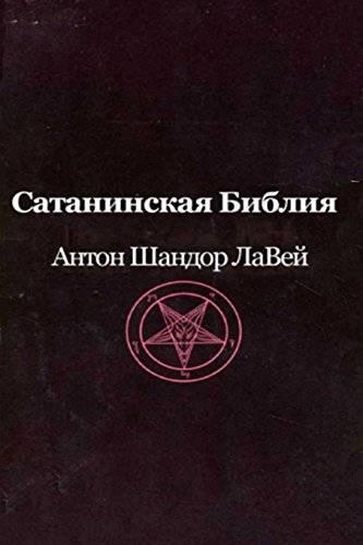 Сатанинская библия -the satanic bible