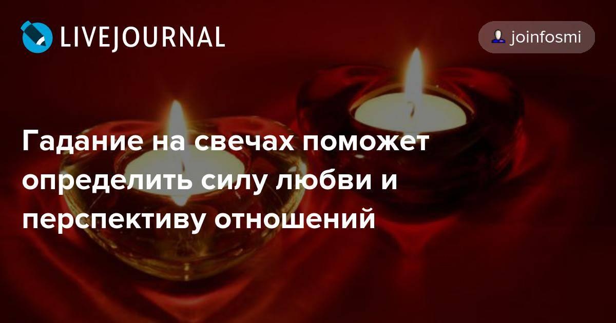 Правдивое гадание на свечах и родниковой воде на любовь и верность